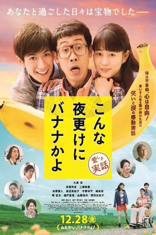 Senarai Filem Yang Bakal Ditayangkan Sempena Festival Filem Jepun (JFF) 2019