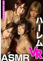 PMAXVR-013 【VR】ハーレムAS