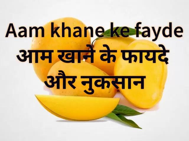 Aam khane ke fayde - आम खाने के फायदे और नुकसान