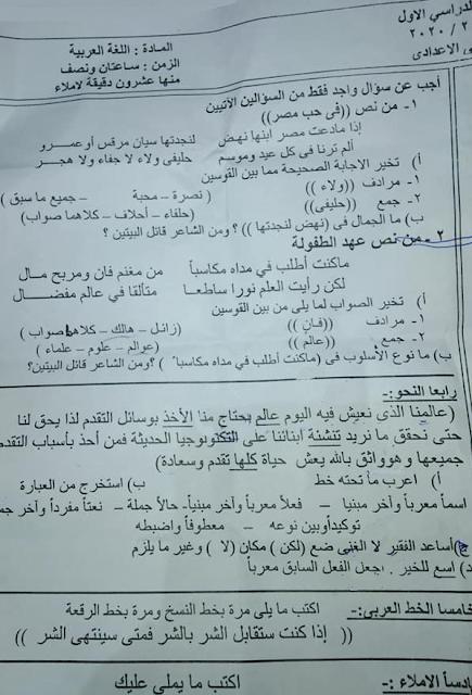 مجمع امتحانات الثانى الإعدادى لغة عربية ترم أول2020 81277094_2633511740214157_647246181323243520_n