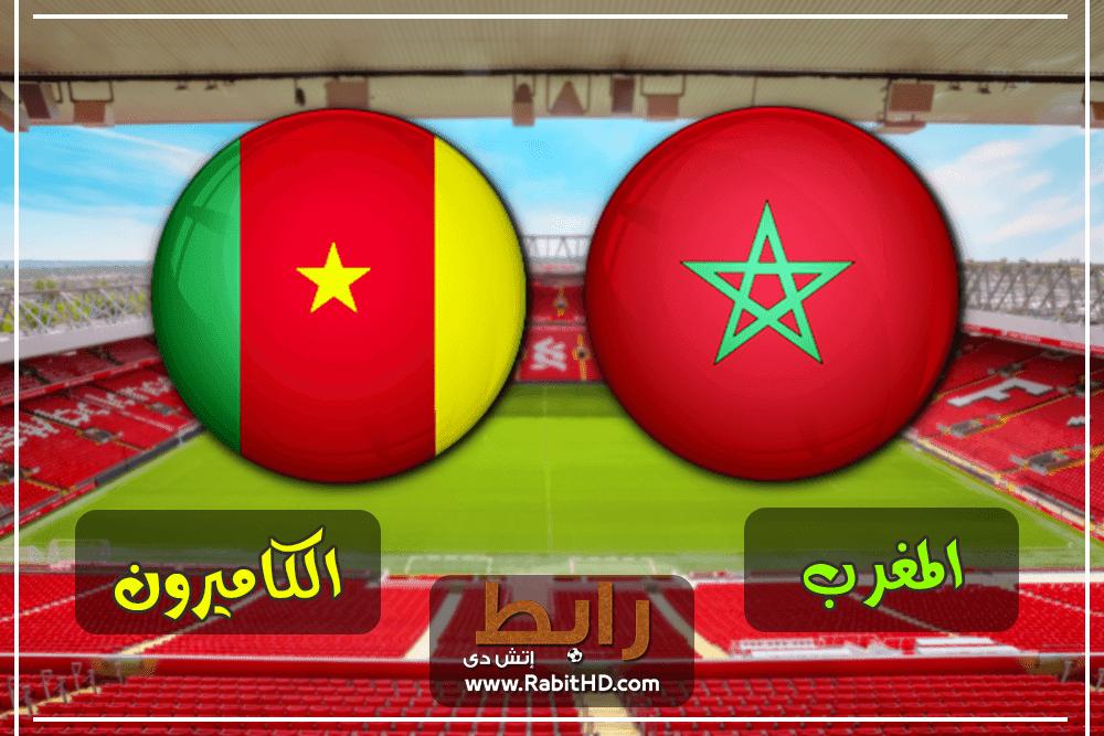 مشاهدة مباراة المغرب والكاميرون بث مباشر
