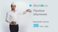 Компания Воркл (Workle)