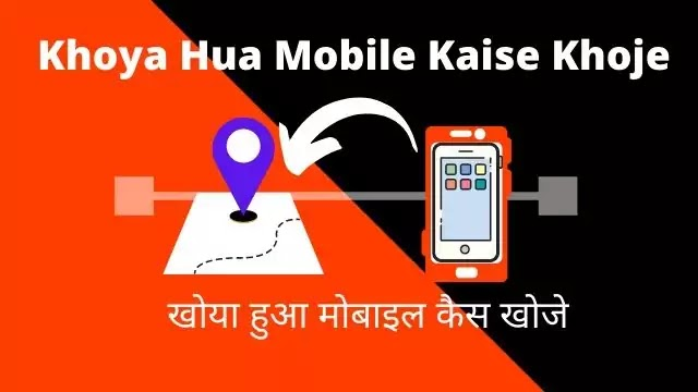 Khoya hua Mobile Kaise Khoje