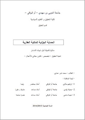 مذكرة ماستر: الحماية الجزائية للملكية العقارية PDF