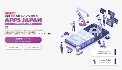 APPS JAPAN 2021