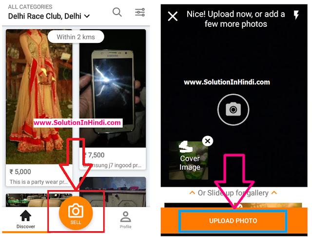 olx par mobile se products ko sell karne ke liye photo upload kare