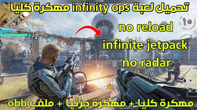 تحميل لعبة infinity ops مهكرة كليا من ميديا فاير