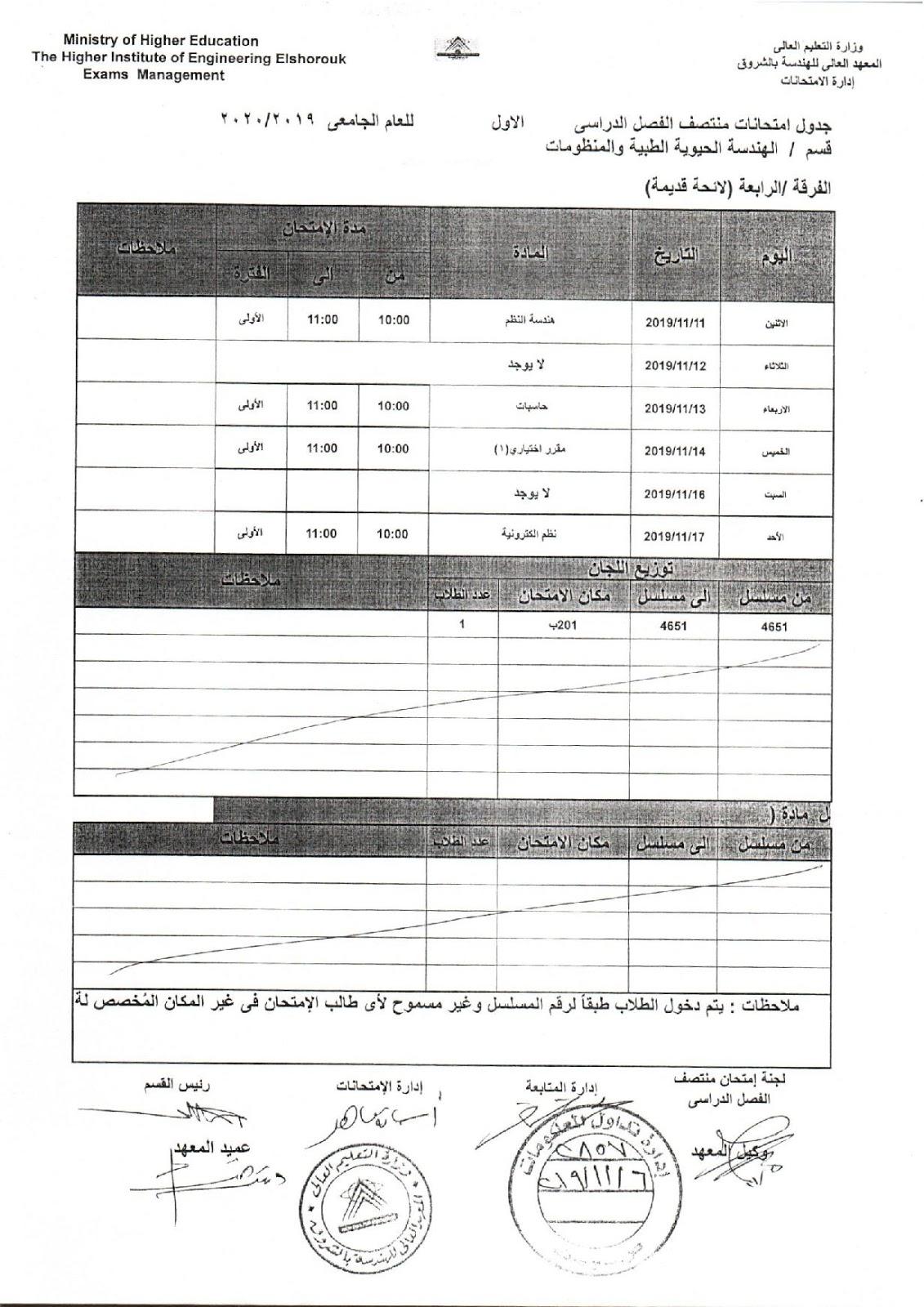 جدول امتحانات اكاديمية الشروق رابعة الهندسة الحيوية الطبية والمنظومات (لائحة قديمة)  ميدترم 2019-2020