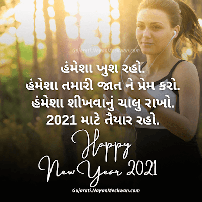Happy New Year Greetings Gujarati Wishes, Images Instagram-Pinterest-Facebook 2021