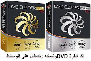 DVD-Cloner 17-3 فك شفرة DVD ونسخه وتشغيل على أدوات الوسائط