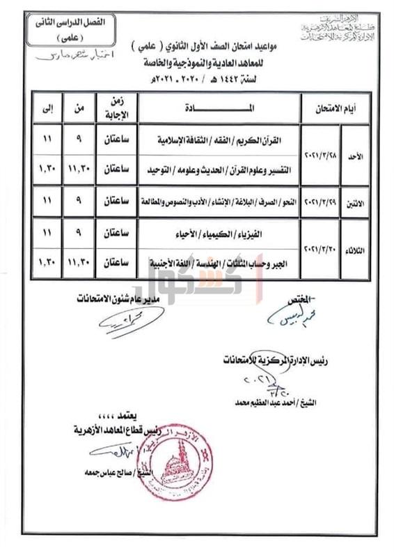 """جدول امتحانات شهر مارس لطلاب النقل الازهري """"ابتدائي - اعدادي - ثانوي"""" 476"""