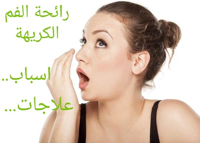 اسباب رائحة الفم الكريهة وكيفية علاجها طبيعيا