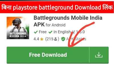 Battleground Mobile India only APK download   Battleground Mobile India download link APK, Battleground Mobile India only APK download