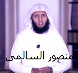منصور السالمى