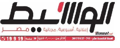 جريدة وسيط القاهرة عدد الجمعة 27 يناير 2017 م