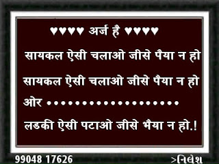 Ladaki patao funny latest hindi shayari stats