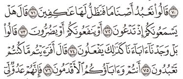 Tafsir Surat As-Syu'ara Ayat 71, 72, 73, 74, 75