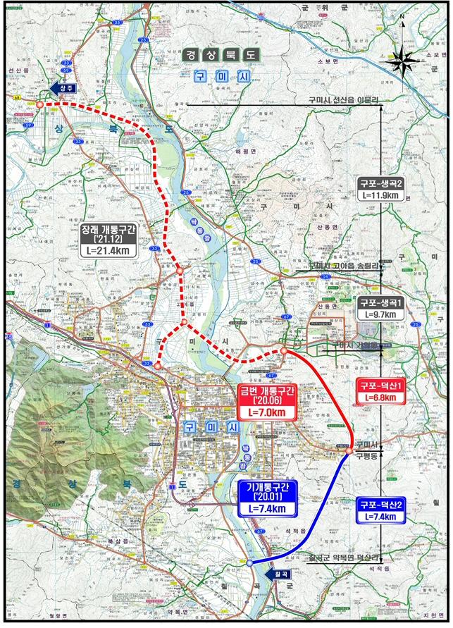 국도 37호선 전곡-영중, 33호선 구포-덕산 개통