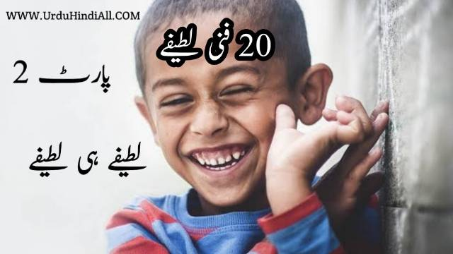 funny-urdu-jokes