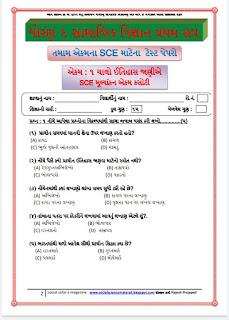 SOCIAL SAFAR ANK NO 64 SOCIAL SCIENCE SEM 1 2019 STD 6 TO 8 ALL UNIT TEST PAPER PDF