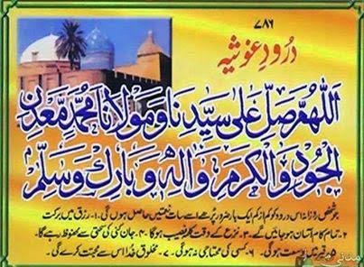 Durood e Ghousia benefits in urdu