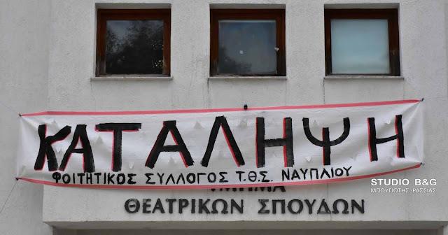 Με νέα απόφαση συνεχίζουν την κατάληψη οι φοιτητές στη Σχολή Καλών Τεχνών στο Ναύπλιο