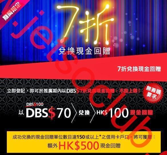 DBS Black Card:7折兌換現金回贈(至20/11) ( Jetso Club 著數俱樂部 )