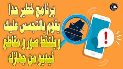 برنامج خطير جدا يقوم بالتجسس عليك و يلتقط صور و مقاطع فيديو من جهازك