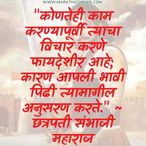 Sambhaji Maharaj Jayanti Wishes in Marathi
