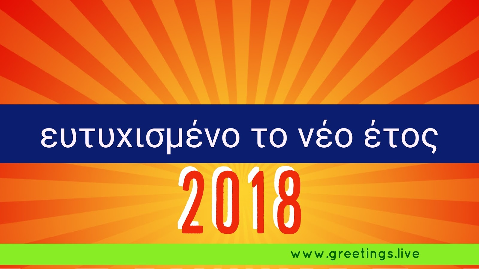 Greetingsve hd images love smile birthday wishes free download greetings in greek happy new year 2018 kristyandbryce Images