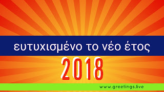Greetings in Greek Happy New Year 2018 sun rise theme