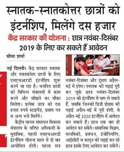 केंद्र सरकार स्नातक-स्नातकोत्तर छात्रों को लिए सुरु कर रही एम्एचआरडी इंटर्नशिप