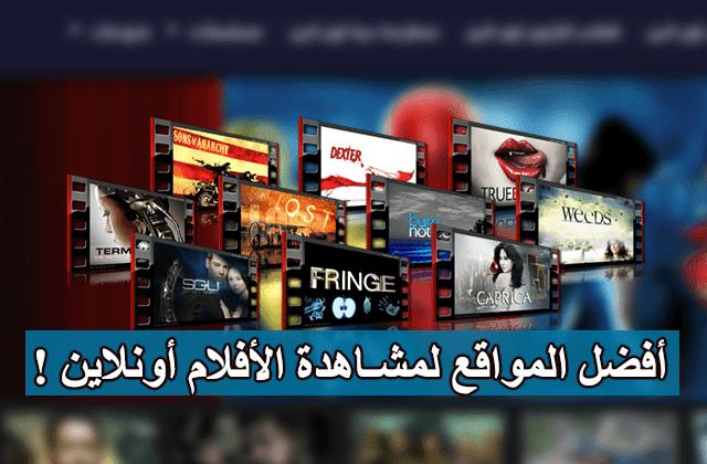افضل مواقع عربية لمشاهدة و تحميل الافلام مترجمة بمختلف الجودات اونلاين