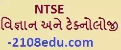 NTSE SCIENCE PRACTICE TEST