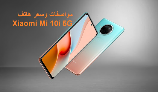 مواصفات وسعر هاتف Xiaomi Mi 10i 5G من شاومي 2021