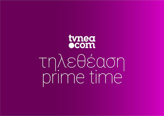 Δείτε τα νούμερα τηλεθέασης στο Prime time.