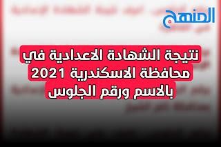 نتيجة الشهادة الاعدادية في محافظة الاسكندرية بالاسم ورقم الجلوس 2021