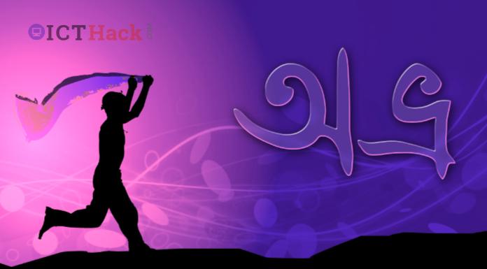 Bangla Avro Font Download Unicode and Ansi Free Download