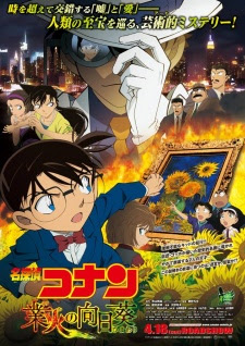 conan movie, download, film, movie, the hellfire sunflowers, bluray,