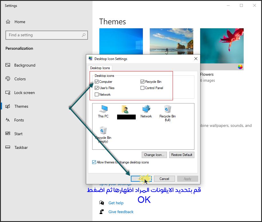 طريقة إظهار أيقونات سطح المكتب بعد تنصيب نسخة ويندوز 10 جديدة