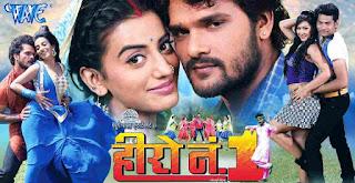 khesari lal yadav ka film bhojpuriya
