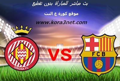موعد مباراة برشلونة وجيرونا اليوم 16-9-2020 مباراة ودية