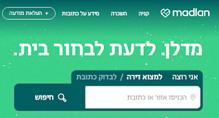 sajt-obyavlenij-nedvizhimosti-izrailya-madlan-skrinshot