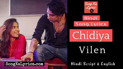 chidiya-lyrics