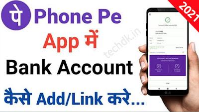 Phonepe me account kaise jode