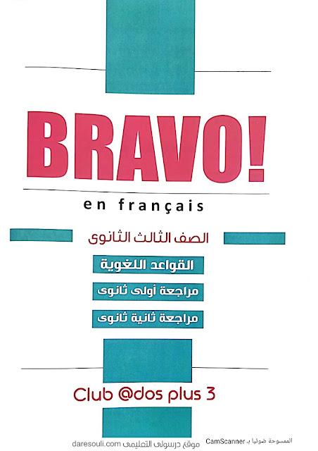تحميل كتاب برافو فى اللغة الفرنسية للصف الثالث الثانوى 2022 الجزء الثانى