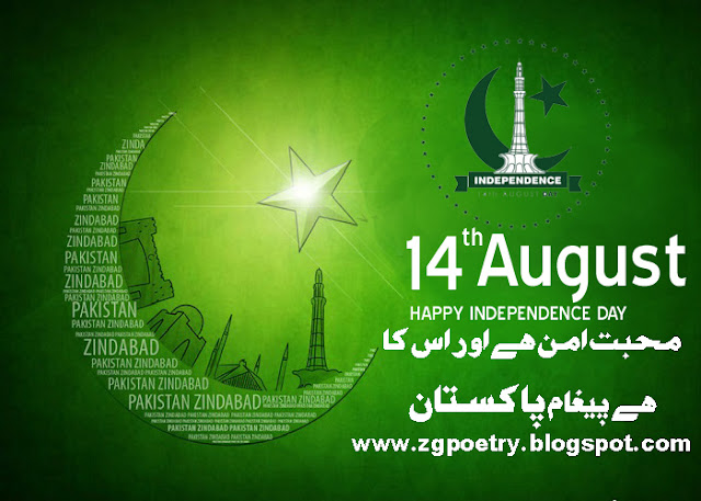 14th august www.zgpoetry.blogspot.com