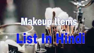 मेकअप सामान नाम लिस्ट – Makeup Items List In Hindi
