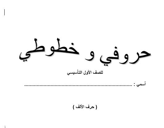 اوراق عمل خطوطي وحروفي في اللغة العربية للصف الاول الفصل الدراسي الاول