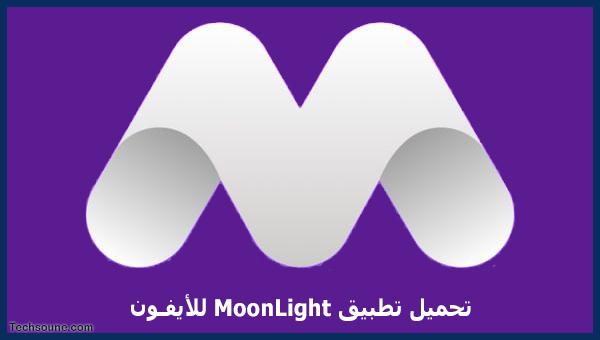 تحميل برنامج MoonLight للايفون 2020
